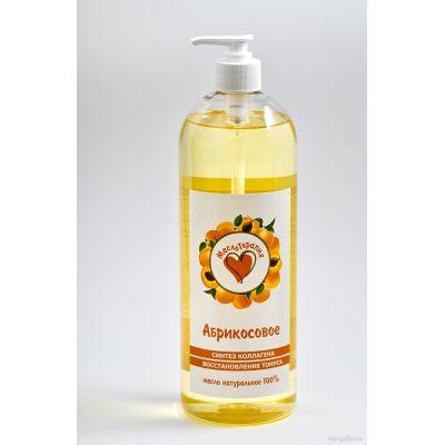 Абрикосовое масло, 1кг